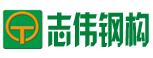 湖南省志伟钢结构有限公司-岳阳招聘