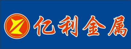 湖南省亿利金属制品有限责任公司-岳阳招聘