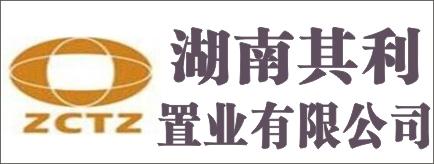 湖南其利置业有限公司(邵阳天元湘湖房地产开发有限公司)-岳阳招聘