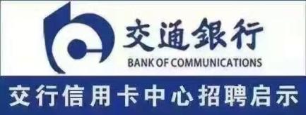 交通银行信用卡中心邵阳分中心-岳阳招聘
