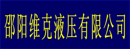 邵阳维克液压股份有限公司-岳阳招聘