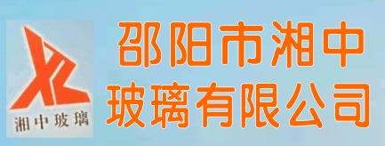 邵阳市湘中玻璃科技有限公司-岳阳招聘