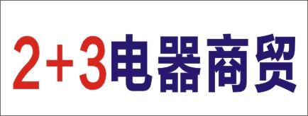 2 3电器商贸-岳阳招聘