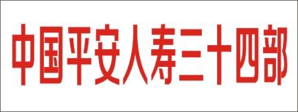 中国平安人寿保险-岳阳招聘