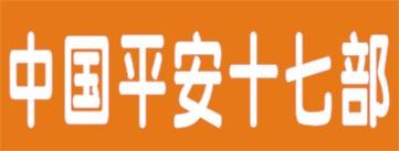 中国平安股份有限公司十七部-岳阳招聘