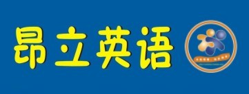 邵阳市昂立外语学校-岳阳招聘