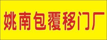 姚南包覆移门厂-岳阳招聘
