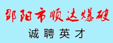 邵阳市顺达爆破工程有限公司-岳阳招聘