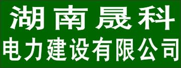 湖南晟科电力建设有限公司-岳阳招聘