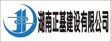 湖南正基建设有限公司-岳阳招聘