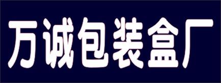 邵阳市万诚包装盒厂-岳阳招聘