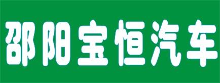 邵阳宝恒汽车销售有限公司-岳阳招聘