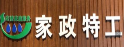 洁捷家政特工清洗服务店-岳阳招聘