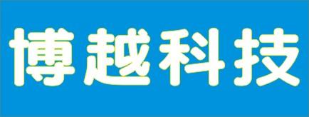 邵阳市博越科技有限公司-岳阳招聘