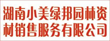 湖南小美绿邦园林资材销售服务有限公司-岳阳招聘