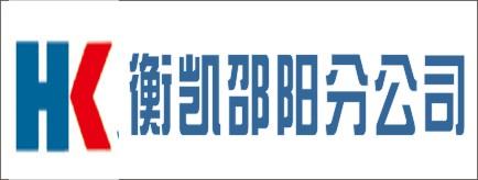 上海衡凯建筑科技有限公司邵阳分公司-岳阳招聘