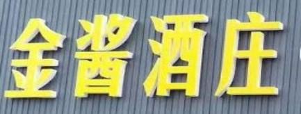 邵阳金酱酒庄  -岳阳招聘