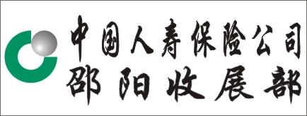 中国人寿(收展部1)-岳阳招聘