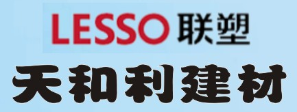 天和建材联塑管业批发雨溪桥店-岳阳招聘