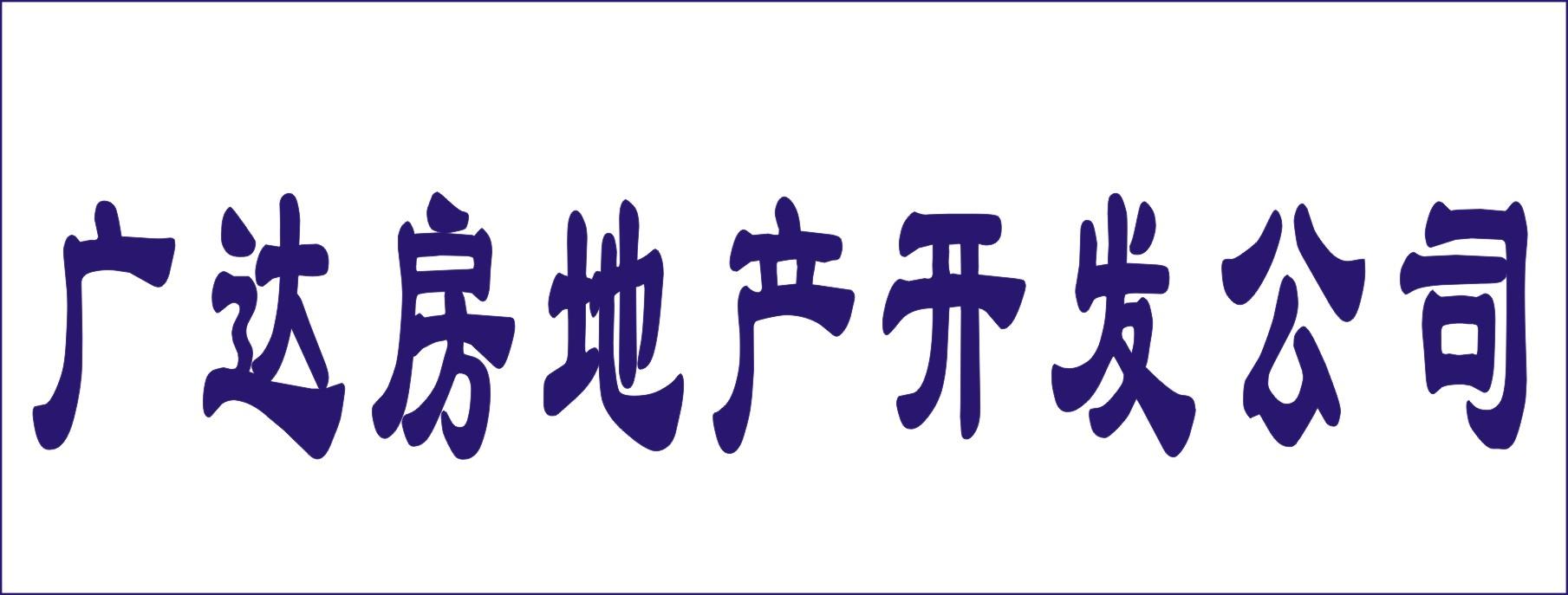 邵阳市广达房地产开发有限公司-岳阳招聘