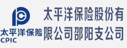 太平洋保险股份有限公司邵阳支公司-岳阳招聘