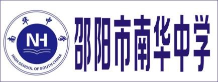 邵阳市南华中学-岳阳招聘