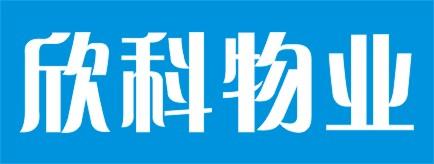 湖南欣科物业管理有限公司-岳阳招聘