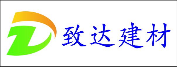 邵阳致达建材贸易有限公司-岳阳招聘