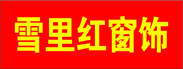 邵阳佳鸿服饰有限公司\\\\雪里红窗饰-岳阳招聘