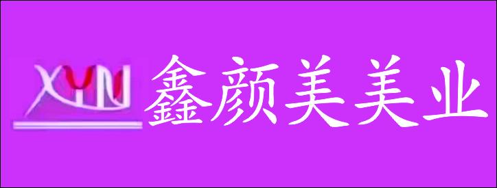 湖南鑫颜美美业-岳阳招聘
