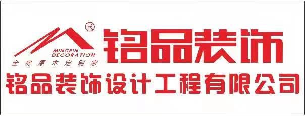邵东铭品装饰设计工程有限公司-岳阳招聘