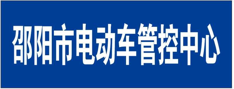 邵阳管控中心-岳阳招聘