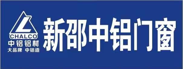 新邵中铝门窗-岳阳招聘