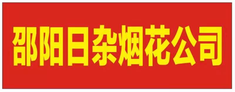 邵阳市日杂烟花公司-岳阳招聘
