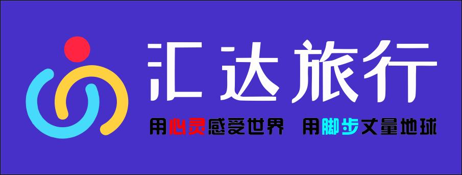 邵阳汇达新旅文化传媒有限公司-岳阳招聘