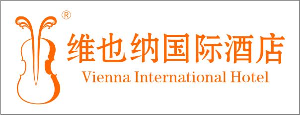 维也纳国际酒店(邵阳大汉步行街店-岳阳招聘