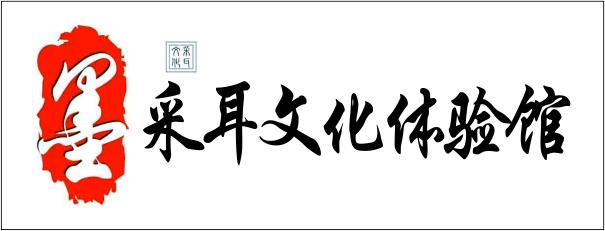墨彩耳文化体验管-岳阳招聘