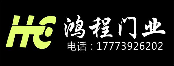邵阳市鸿程门业-岳阳招聘