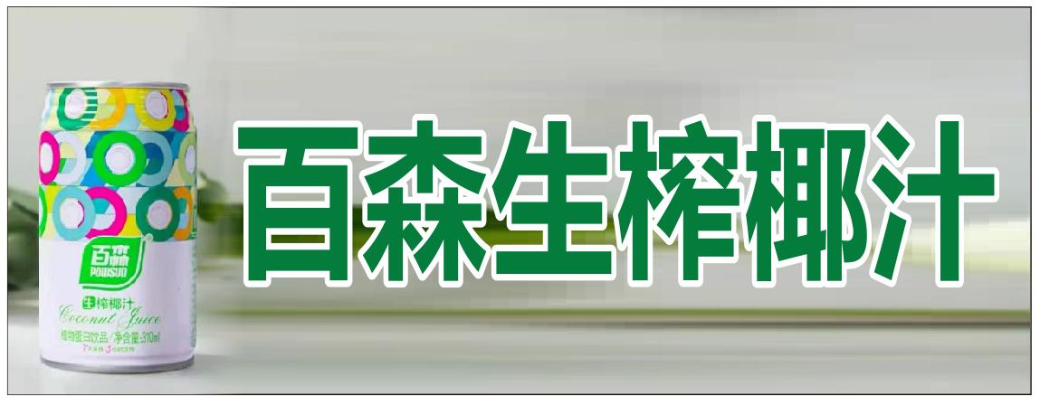 百森国际饮料有限公司/百森生榨椰汁-岳阳招聘