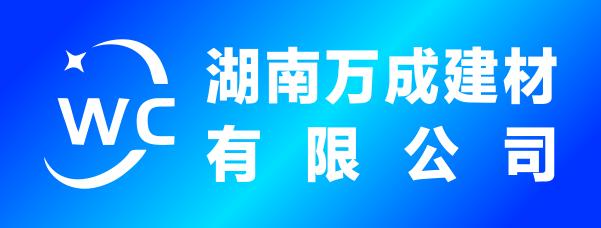 湖南万成建材有限公司混凝土搅拌站-岳阳招聘